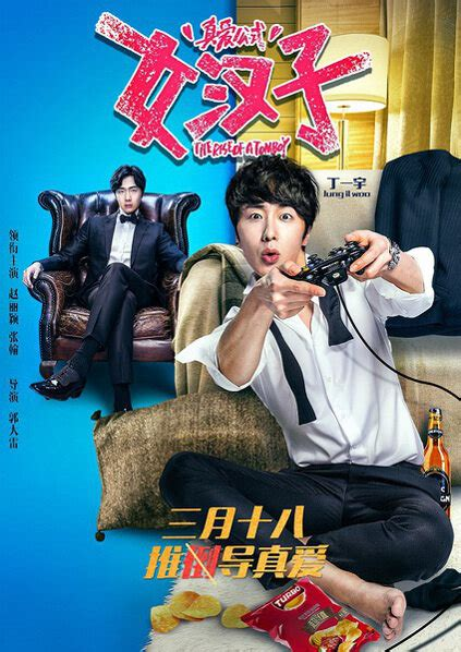 film china the rise of a tomboy photos from the rise of a tomboy 2016 movie poster 5
