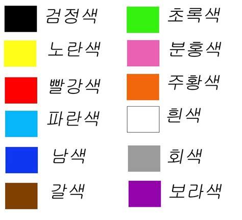 vocabulary hair colors in korean colours each one teach one