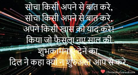 1000 images about happy new year on new year 1000 best happy new year message in नव वर ष पर श यर