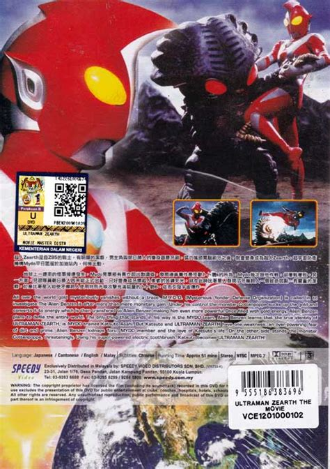 film ultraman online pin ultraman zearth dvd japanese animebuy online at on