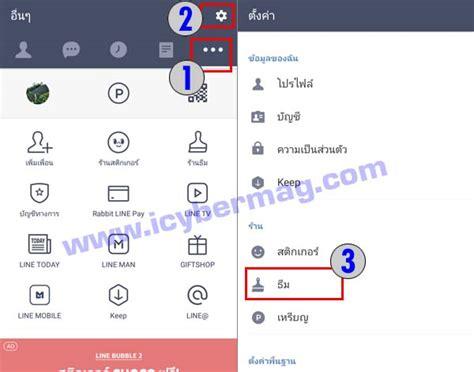 download theme line changer naruto ว ธ เปล ยนธ มไลน ฟร สำหร บ android และดาวน โหลด theme
