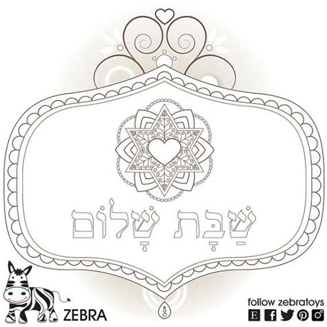 printable jewish art shabbat shalom jewish prayer coloring page kids printable