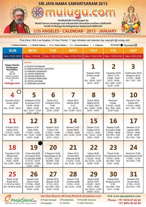 printable calendar 2016 telugu telugu calendar december 2016 calendar template 2016