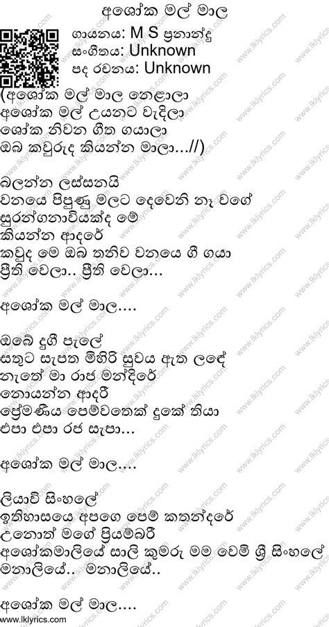 Asoka Mal Maala Lyrics - LK Lyrics