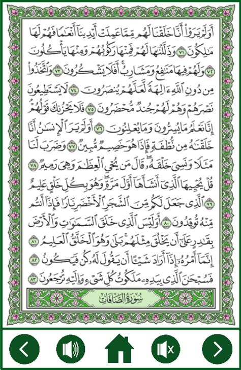 free download mp3 alquran surat yasin surah yasin plus audio mp3 1mobile com