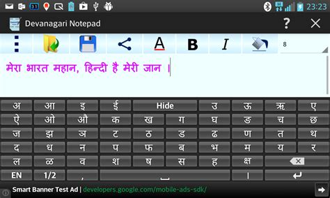devanagari keyboard tiger android apps on google play devanagari notepad android apps on google play