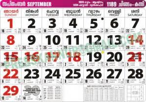 Calendar 2018 Deepika Kerala Calendar 2017 Free Calendar Template