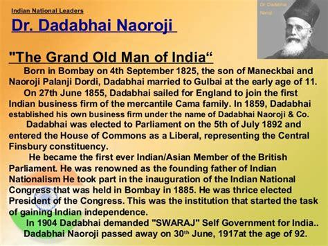 dadabhai naoroji biography in english india is my country