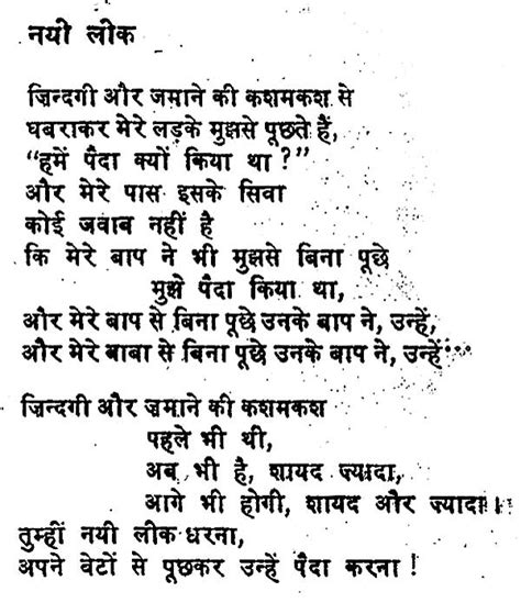 harivansh rai bachchan poems ajay quot always just all yours quot hindi poem nayi leek by dr