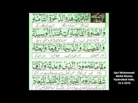 azaan k baad ki dua dua after azan