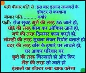 pic of chutkule भ ख र क गर लफ र ड chutkule in hindi font hindi jokes