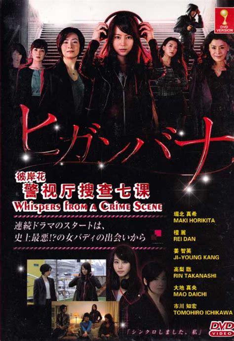 Higanbana: Whispers From a Crime Scene (DVD) Japanese TV ... Nanaka Episode 1