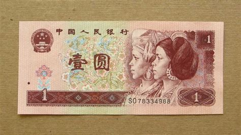 China 2010 Zhongguo Renmin Yinhang 1 Yuan 1 yuan banknote one yuan 1996 obverse and