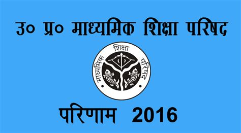 Bor Up up board 10th result 2016 up board high school result
