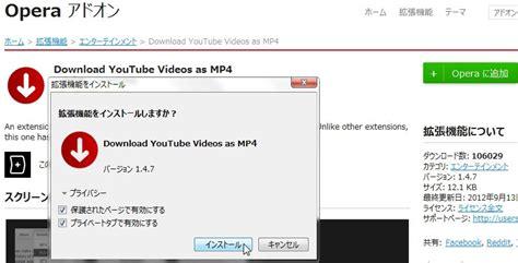 download youtube opera 歌うキツネ operaでyoutubeの動画をダウンロード 保存 する