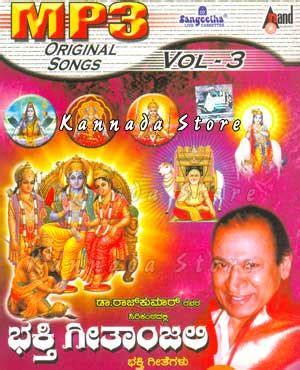 Vcd Aneka Hits Vol31 vol 03 bhakthi geethanjali dr raj devotional songs mp3 cd kannada store devotional buy dvd
