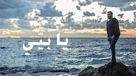 download mp3 gratis rockabye download lagu 3ammar basha rockabye arabic version shefta