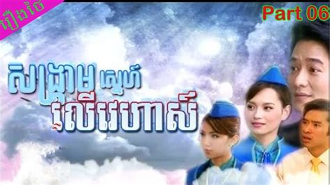film thailand musik 256 best images about khmer movies on pinterest songs