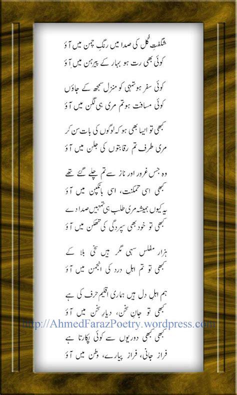 Faraza Syar I ahmed faraz poetry selected poetry of ahmed faraz
