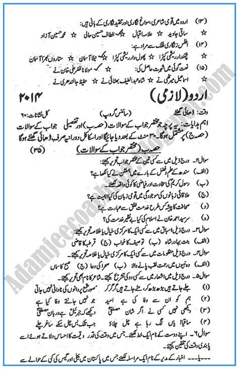 Urdu Essays For Class 5 by Adamjee Coaching Urdu 2014 Past Year Paper Matric Class