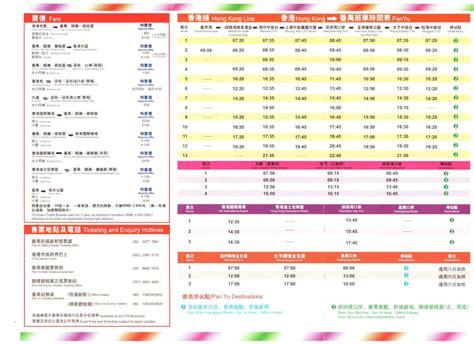 Iowa Mba Pm Schedule by 交通及直通巴票務 Connine24的日志 网易博客