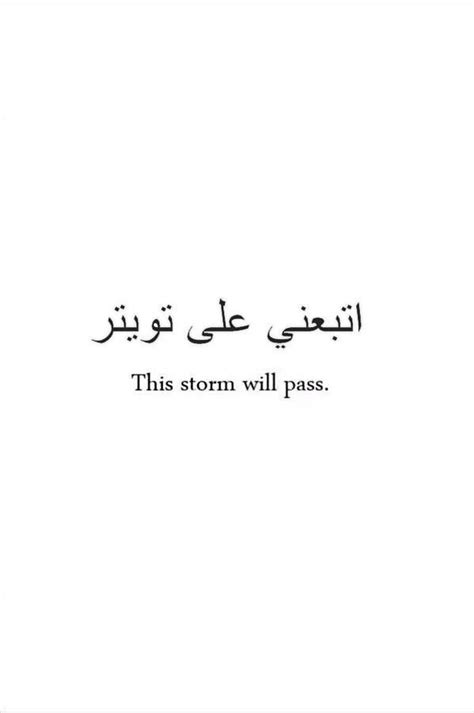 arabic quote tattoos arabic quotes with translation search