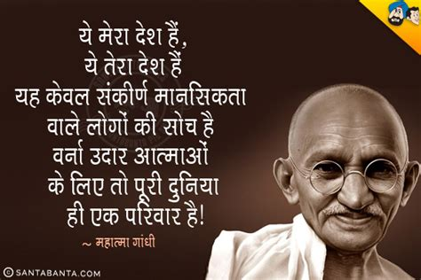 mahatma gandhi long biography in hindi emotions hindi quotes