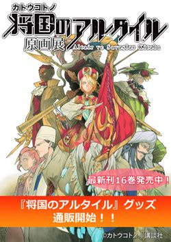 Altair The Great War read shoukoku no altair