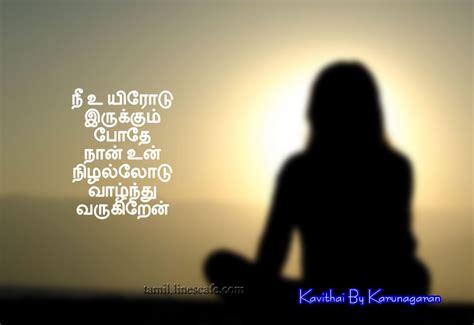 pin sad tamil kadhal kavithai picture on pinterest