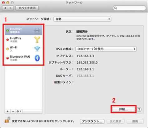 Mac Mba Program by Mac Os X 10 6以前 Os X 10 7 での設定 確認方法 お客様サポート インターネット ソフトバンク