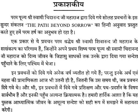 beyond the last path books श क त त पथ the path beyond sorrow
