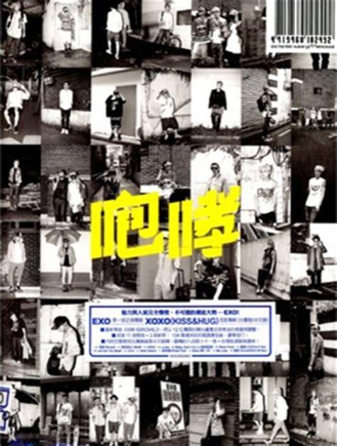 Exo Xoxo Edition Exo 014 vol 1 xoxo repackage album hug ver taiwan edition