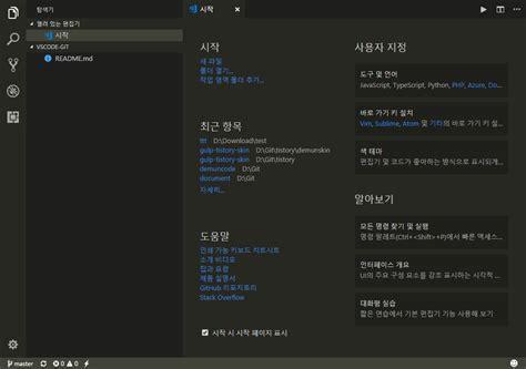 git tutorial github io git visual studio code tutorial