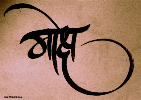 hindi tattoo gallery fonts writing style