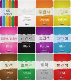 korean colors by keniamr on deviantart