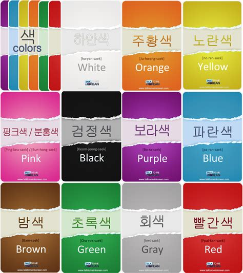 what do colors korean colors by keniamr on deviantart