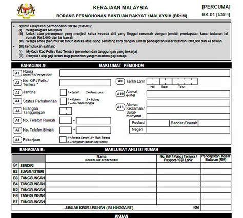 isi borang permohonan br1m 4 0 bantuan rakyat 1malaysia cili pedas borang br1m 2 0 bantuan rakyat 1malaysia kali kedua