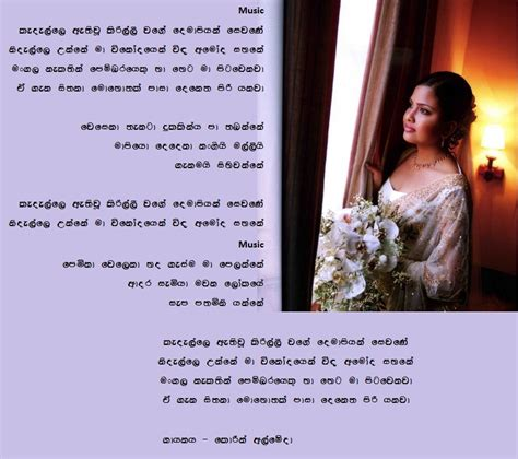 sinhala welcome songs for wedding birthday wishes sms sinhala boory