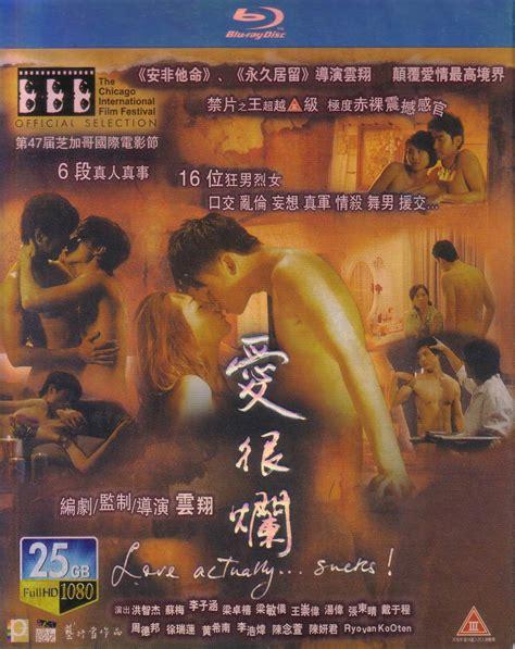 film blu six love actually sucks 愛很爛 scud s film blu ray