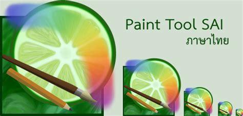 paint tool sai 1 2 0 paint tool sai 1 2 0