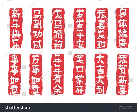 new year greetings in traditional characters vector new year greetings stock vector