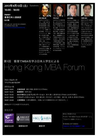 Mba Forum by Hong Kong Mba Forum Happy Unhappy
