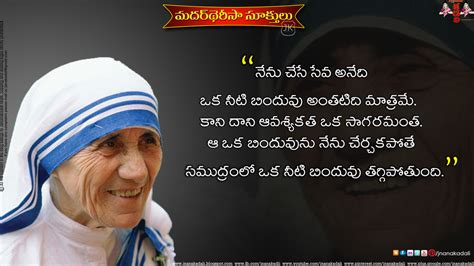 biography of mother teresa in malayalam language telugu mother teresa inspirational messages stories