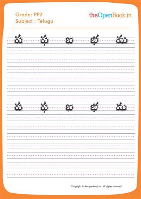 telugu writing practice sheets all worksheets 187 telugu aksharalu worksheets printable