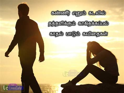 tamill kavidhai 2017 kadhal kavithai images in tamil funny images gallery