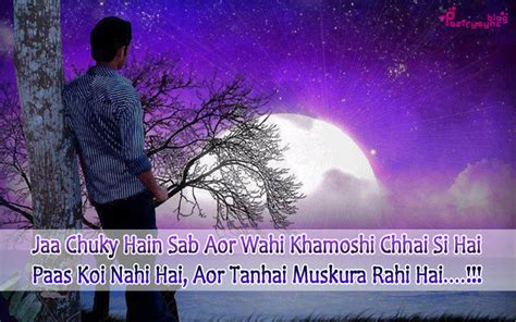 alone shayri the biggest poetry and wishes website of the world