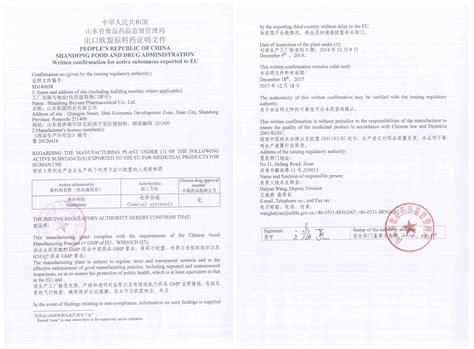 Confirmation Letter Japanese China Oxaliplatin China Capecitabine China Terbinafine Hydrochloride China Butenafine