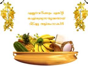 2018 happy vishu kani wishes greetings malayalam new
