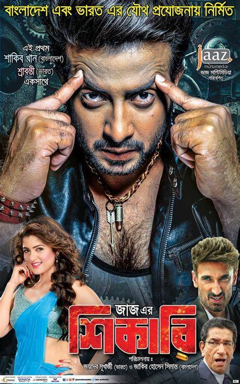 new indian bangla movie 2016 meher aali 2017 bengali full movie download bdmusic365 com