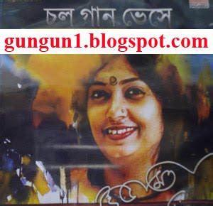 hindi film gan chal gan vese by subhomita bangla modern song mp3 free